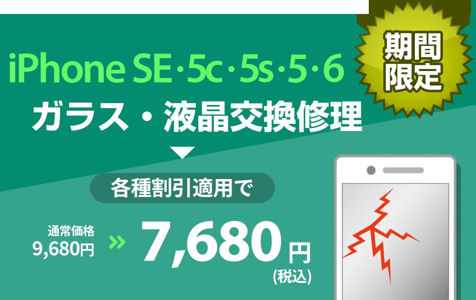 iPhoneSE/iPhone5s/iPhone5c/iPhone5/iPhone6 ガラス・液晶交換修理