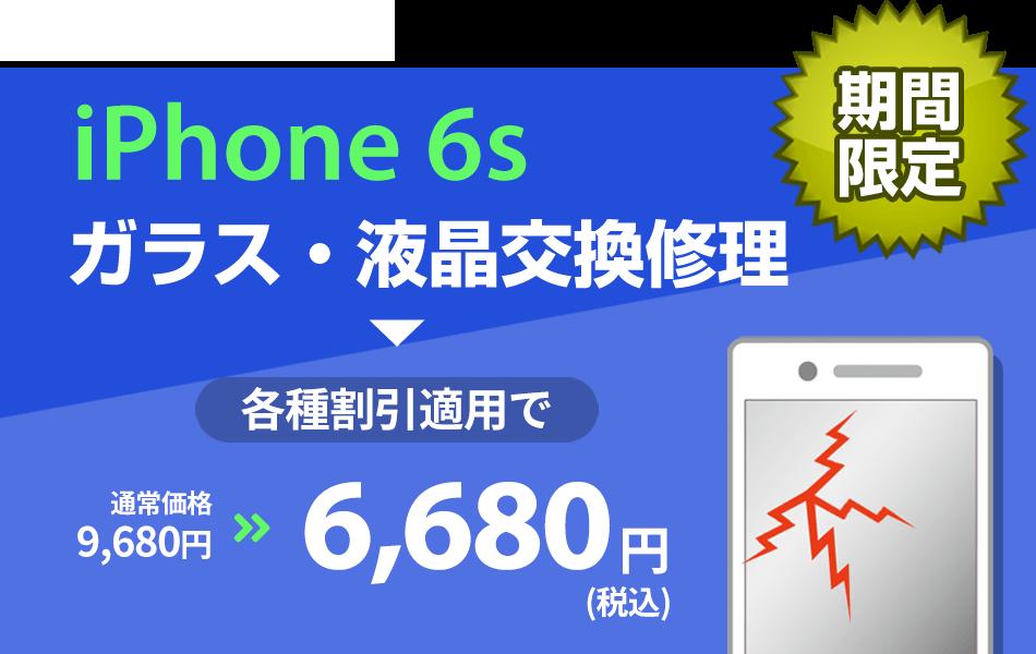 iPhone6s ガラス・液晶交換修理