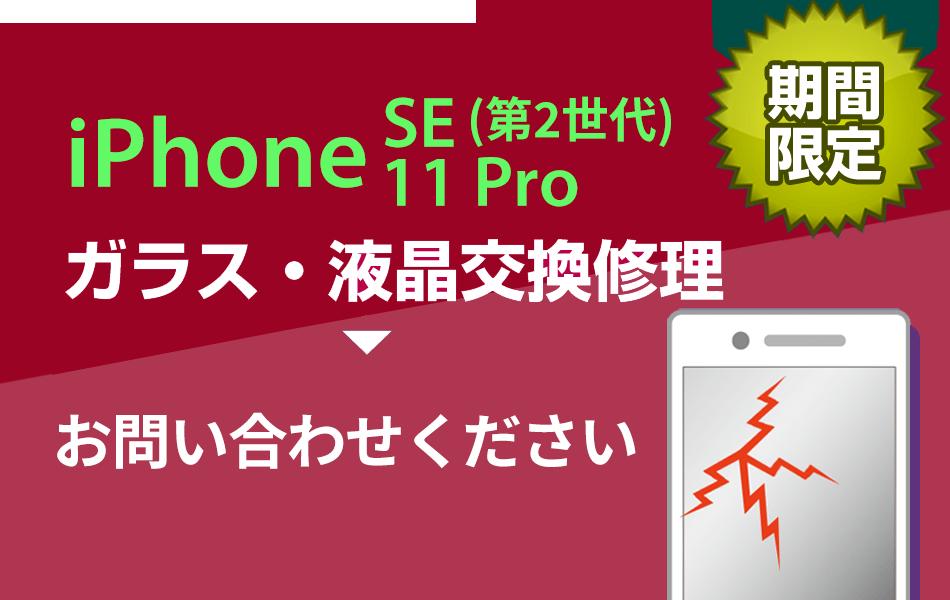 iPhoneSE/11Pro ガラス・液晶交換修理最大2000円引き