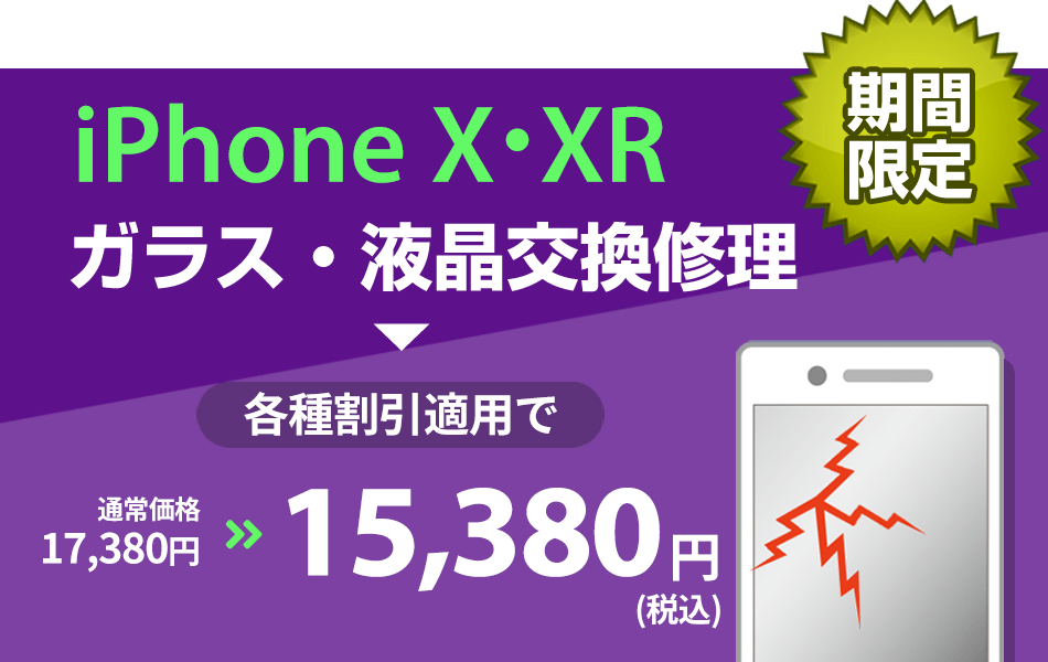 iPhoneX/XR ガラス・液晶交換修理最大2000円引き