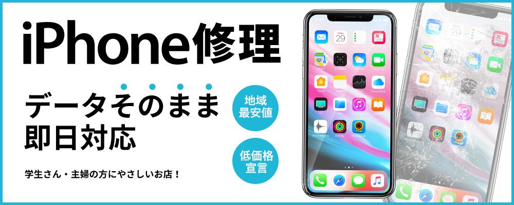 iPhone修理・iPad修理 ロマンシティ御坊